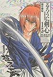 Rurouni Kenshin Kanzenban 15
