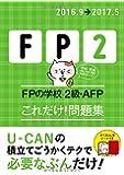 '16~'17年版 FPの学校 2級・AFP これだけ! 問題集 【オリジナル予想模擬試験つき】 (ユーキャンの資格試験シリーズ)