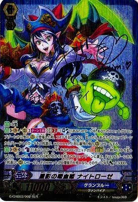 カードファイトヴァンガードG/「月夜のラミーラビリンス」/G-CHB03/RLR2 星影の吸血姫 ナイトローゼ RLR B06XD497YF