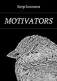 MOTIVATORS (Russian Edition)