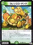 デュエルマスターズ新3弾/DMRP-03/27/R/コレンココ・タンク