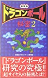 『ドラゴンボール』の秘密〈2〉