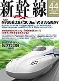 新幹線 EX (エクスプローラ) 2017年9月号