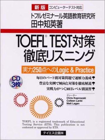 TOEFL TEST対策徹底リスニング―実力250点へのLogic & Practice