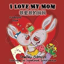 I Love My Mom: Chinese children's books, Mandarin childrens books
