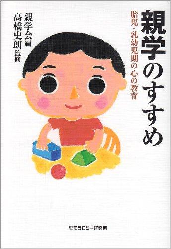 親学のすすめ―胎児・乳幼児期の心の教育