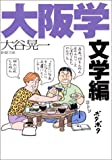 大阪学 文学編 (新潮文庫)