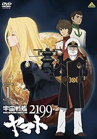 Amazon.co.jp: 宇宙戦艦ヤマト 2199 (1) [DVD]: 菅生隆之, 小野大輔 ...