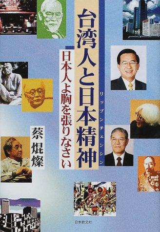 台湾人と日本精神(リップンチェ...
