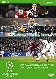 UEFAチャンピオンズリーグ2007/2008 ノックアウトステージハイライト [DVD]