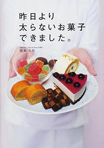昨日より太らないお菓子できました。
