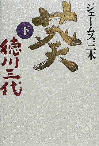 Aoi Tokugawa Sandai <under> (2000) ISBN: 4140053356 [Japanese Import]