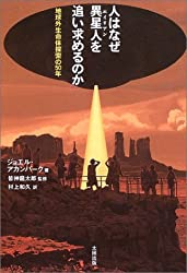People Why pursue the alien (Alien) - '50 body search of life outside Earth (2003) ISBN: 4872337670 [Japanese Import]