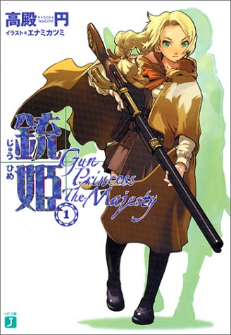 銃姫〈1〉Gun Princess The Majesty (MF文庫J)