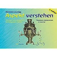 Aspekt verstehen: Übungen zum russischen Verbalaspekt in Texten.