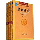 古代汉语(校订重排本)(全四册)