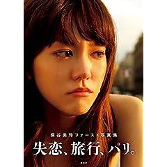 桐谷美玲 表紙画像