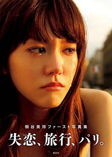桐谷美玲 最新号 表紙画像