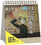 幼女戦記 【日めくり】心して読め!まいにちターニャ格言集