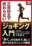 三日坊主で終わらないジョギング入門 ?「歩く」から始めて、楽しく続けられるランニング講座? impress QuickBooks