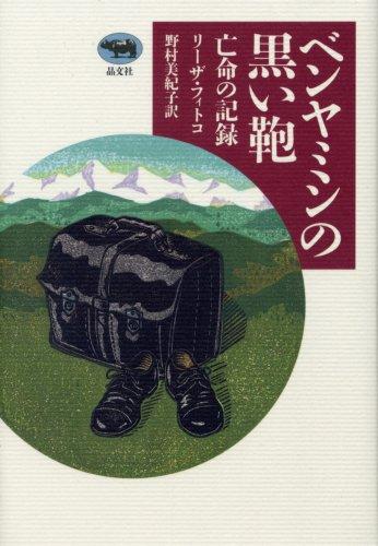 ベンヤミンの黒い鞄―亡命の記録