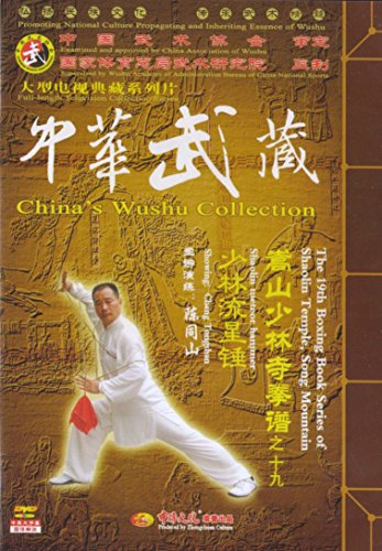 - (Out of print) Boxing Skill Book Series of Songshan Shaolin meteor hammer by Chen Tongshan 2DVDs - No.019
