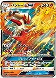 ポケモンカードゲーム/PK-SM7-018 バシャーモGX RR