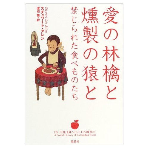 愛の林檎と燻製の猿と―禁じられた食べものたち