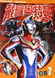 Ultraman Dyna 7 (Chinese Edition)
