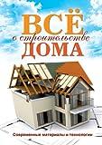 Vse o Stroitel'stve Doma. Sovremennye Materialy I Tehnologii, Galina Alekseevna Serikova, 5386032380