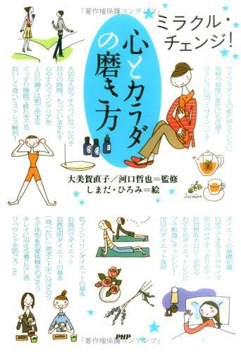 心とカラダの磨き方―ミラクル・チェンジ!