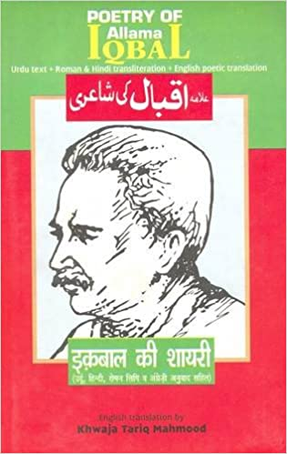 Book urdu allama iqbal poetry