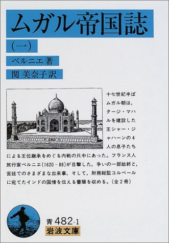 ムガル帝国誌〈1〉 (岩波文庫)