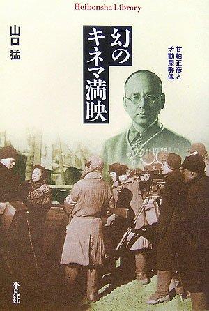 幻のキネマ満映 甘粕正彦と活動屋群像 (平凡社ライブラリー)