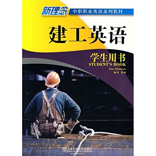 The new concept of vocational occupational English textbook series: Construction English (Student Book) containing MP3 Download(Chinese - Concept Mp3 English New