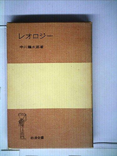 レオロジー (1960年) (岩波全書)