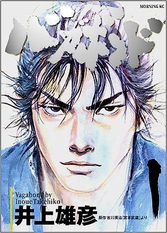 漫画『バガボンド』の最新刊と全巻無料で読む方法は?おすすめの漫画読み放題の電子書籍はコレ!