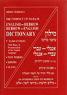 The Up-To-Date English-Hebrew Dictionary With Rules of