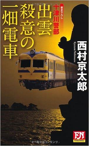 十津川警部 出雲 殺意の一畑電車...