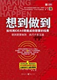 img - for [ 10-21 ] [ red crown absolutely genuine F05 ]: expect to do : How IDEAS convert the results you want(Chinese Edition) book / textbook / text book