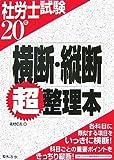社労士試験 横断・縦断超整理本〈20年〉