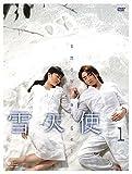 [DVD]雪天使 DVD-BOX 1