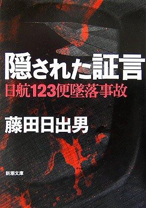 隠された証言―日航123便墜落事故 (新潮文庫)