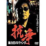抗争 暴力団vsギャング [DVD]