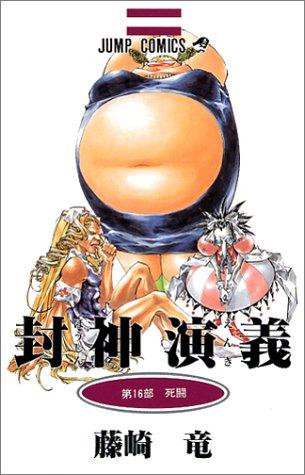 封神演義 (第16部) (ジャンプ・コミックス)