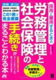 Book to understand the whole procedure of social insurance and labor management at the time of recruitment and employment (2013) ISBN: 4881668811 [Japanese Import]