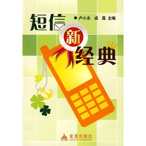 Download New classic SMS(Chinese Edition) pdf epub