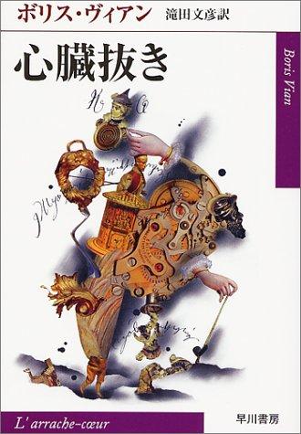 心臓抜き (ハヤカワepi文庫)