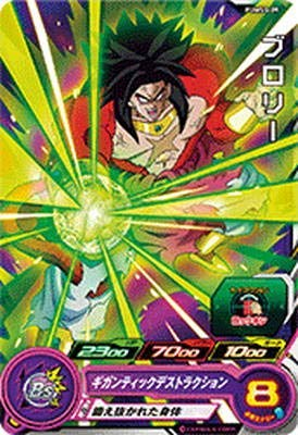Amazon.com: Super Dragon Ball Heroes / PUMS 5-09 Broly: Toys ...