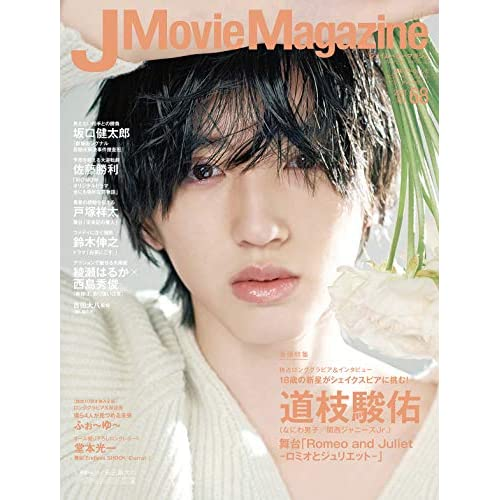 J Movie Magazine Vol.68 表紙画像